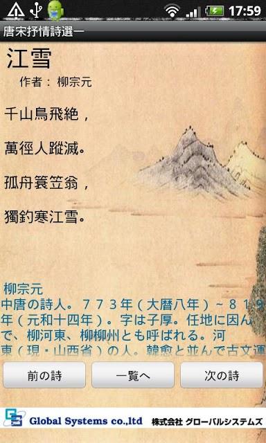 唐宋抒情詩選一(日本語版)のスクリーンショット_3