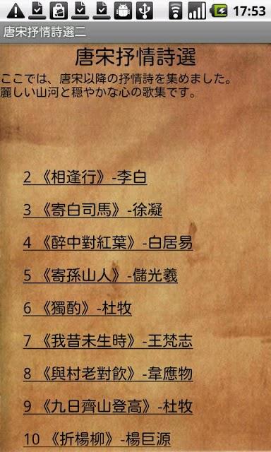 唐宋抒情詩選二(日本語版)のスクリーンショット_2