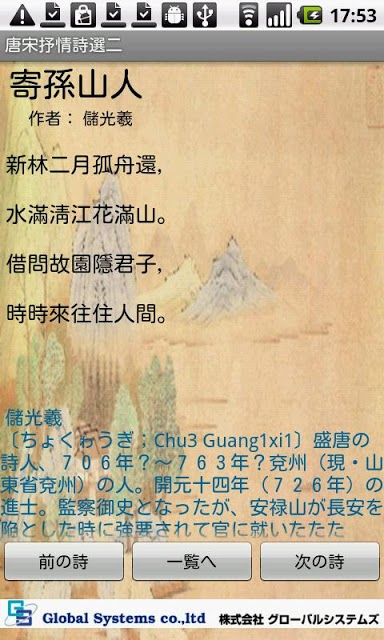 唐宋抒情詩選二(日本語版)のスクリーンショット_3
