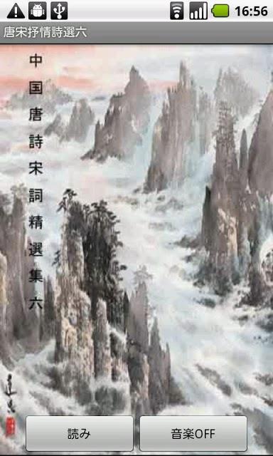 唐宋抒情詩選六(日本語版)のスクリーンショット_1
