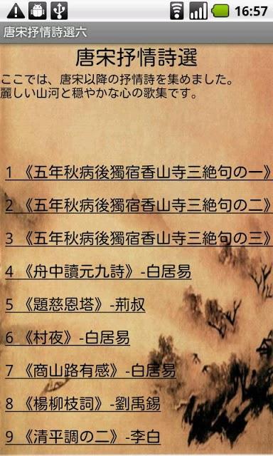 唐宋抒情詩選六(日本語版)のスクリーンショット_2