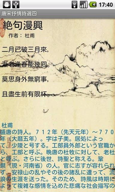 唐宋抒情詩選四(日本語版)のスクリーンショット_3
