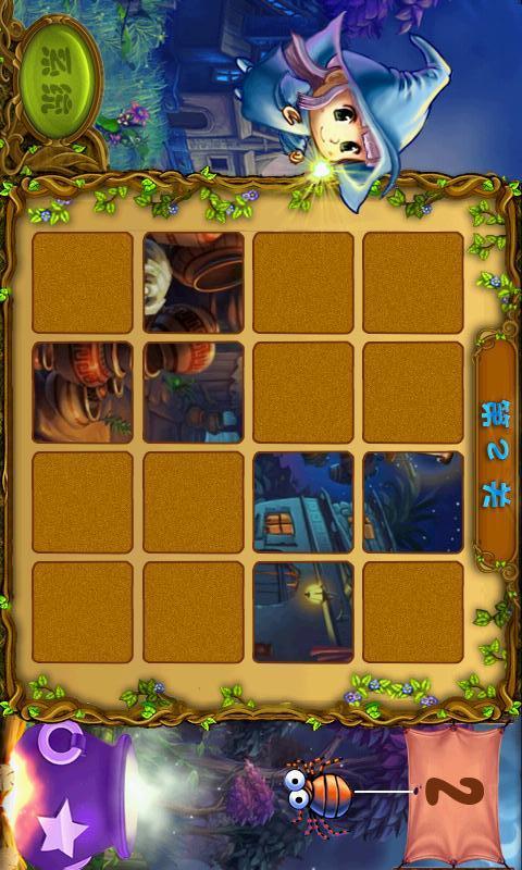 魔法方塊のスクリーンショット_3