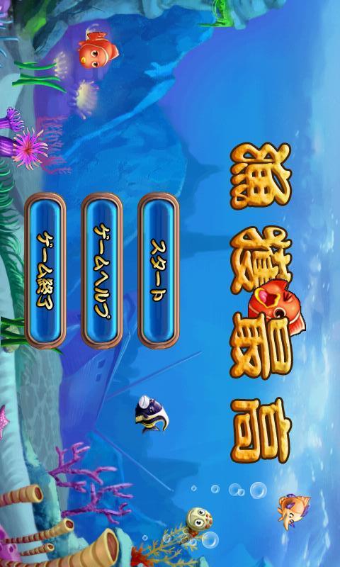 漁獲最高のスクリーンショット_1