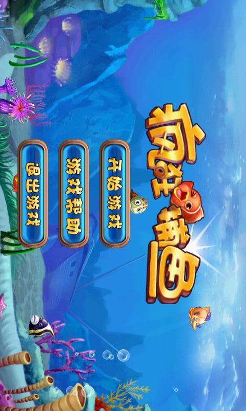 瘋狂捕魚のスクリーンショット_1