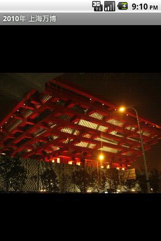 2010年 上海万博のスクリーンショット_3
