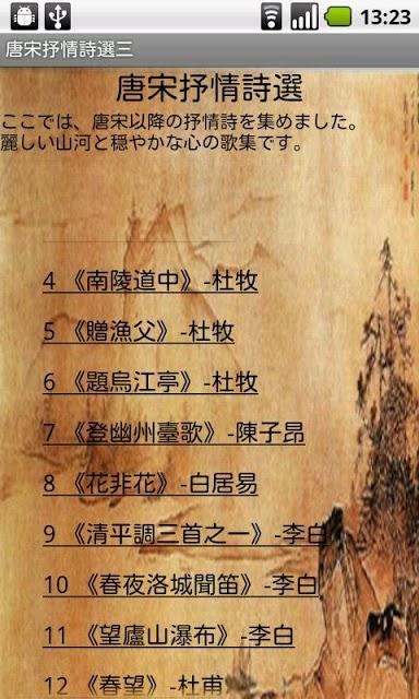 唐宋抒情詩選三(日本語版)のスクリーンショット_2