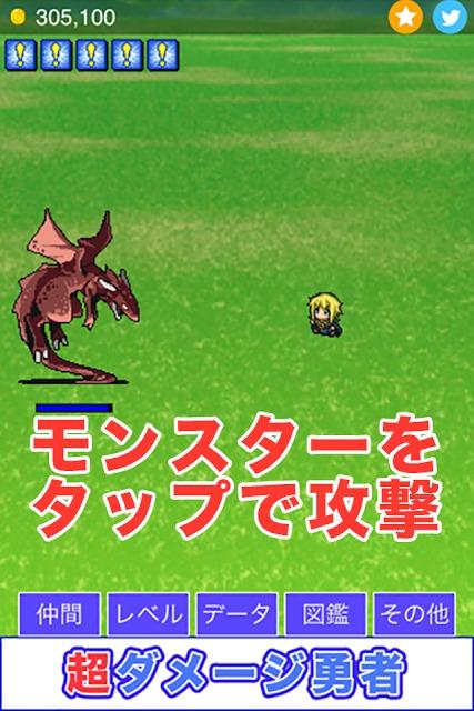 超ダメージ勇者のスクリーンショット_3