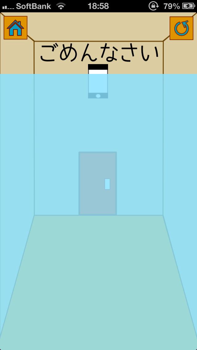 脱出ゲーム Trick Roomのスクリーンショット_2