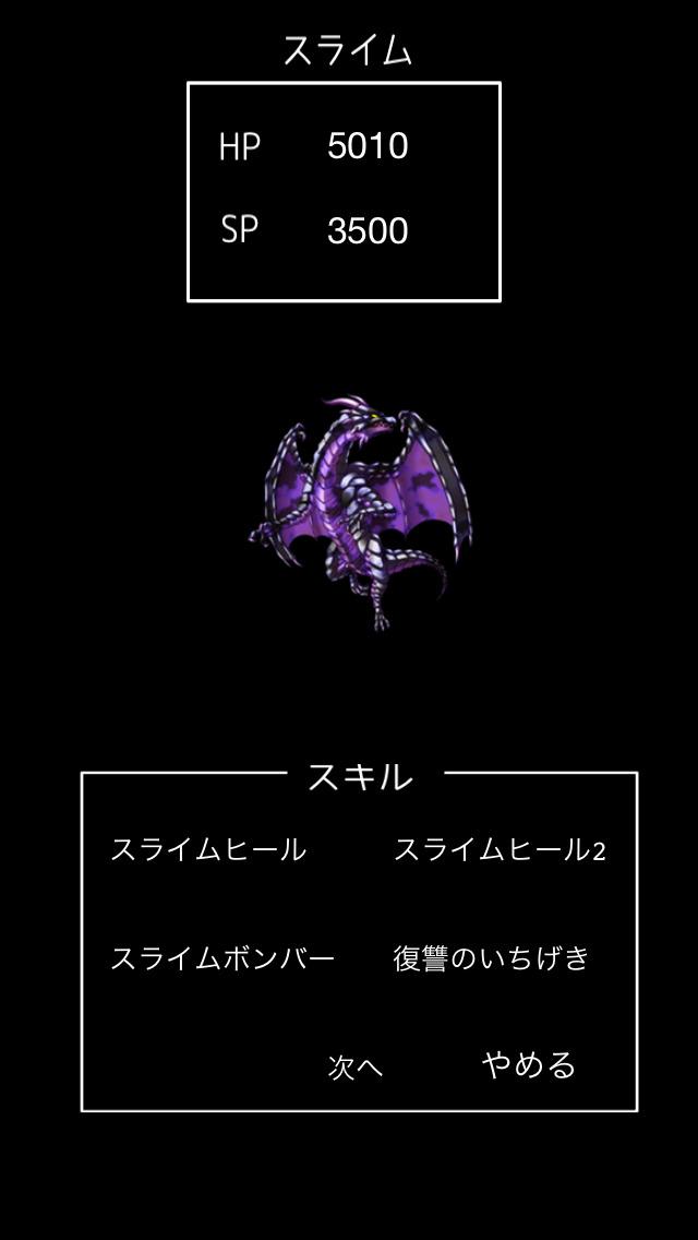 RPG スライムの逆襲のスクリーンショット_2