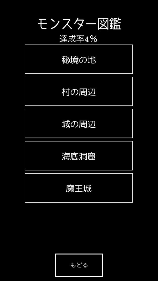 RPG スライムの逆襲のスクリーンショット_3