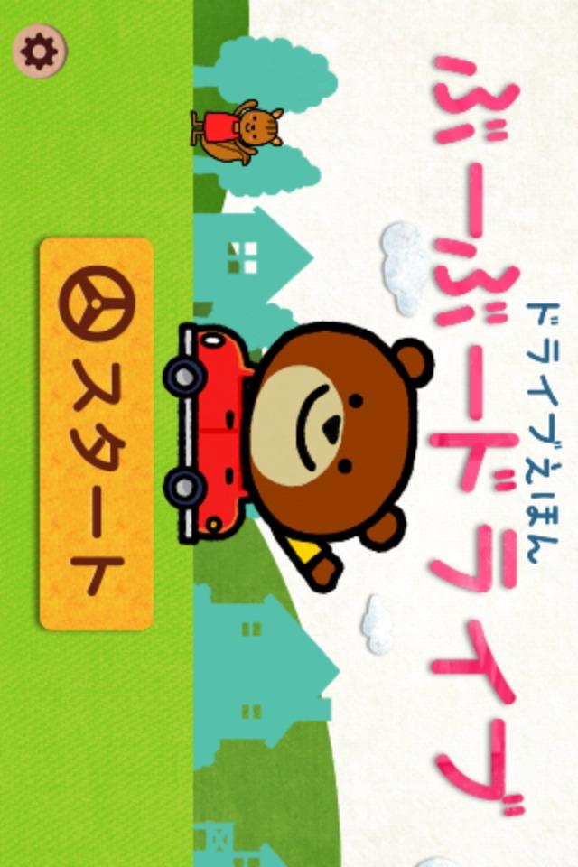 ぶーぶードライブ - 子供のための楽しいドライブ絵本のスクリーンショット_1