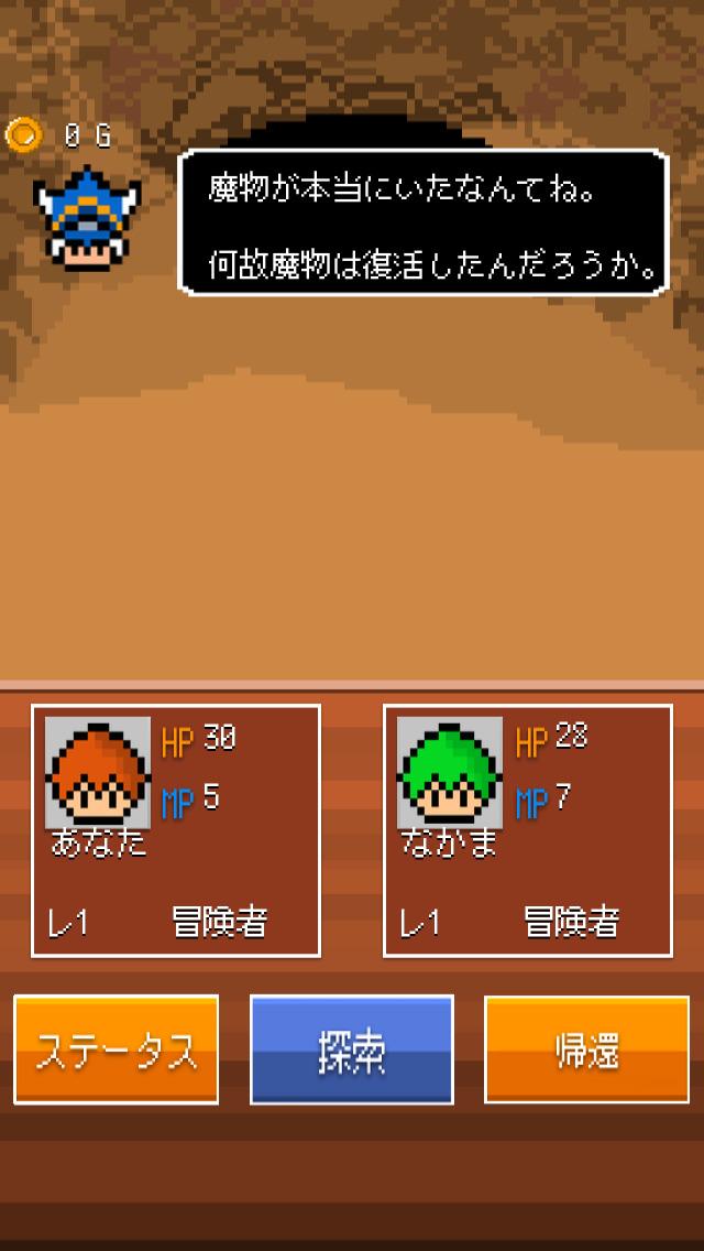 RPG ひとと まものの ものがたりのスクリーンショット_1
