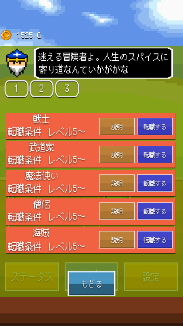 RPG ひとと まものの ものがたりのスクリーンショット_5
