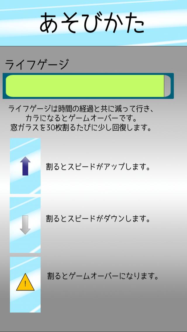 パリィィィン!のスクリーンショット_3
