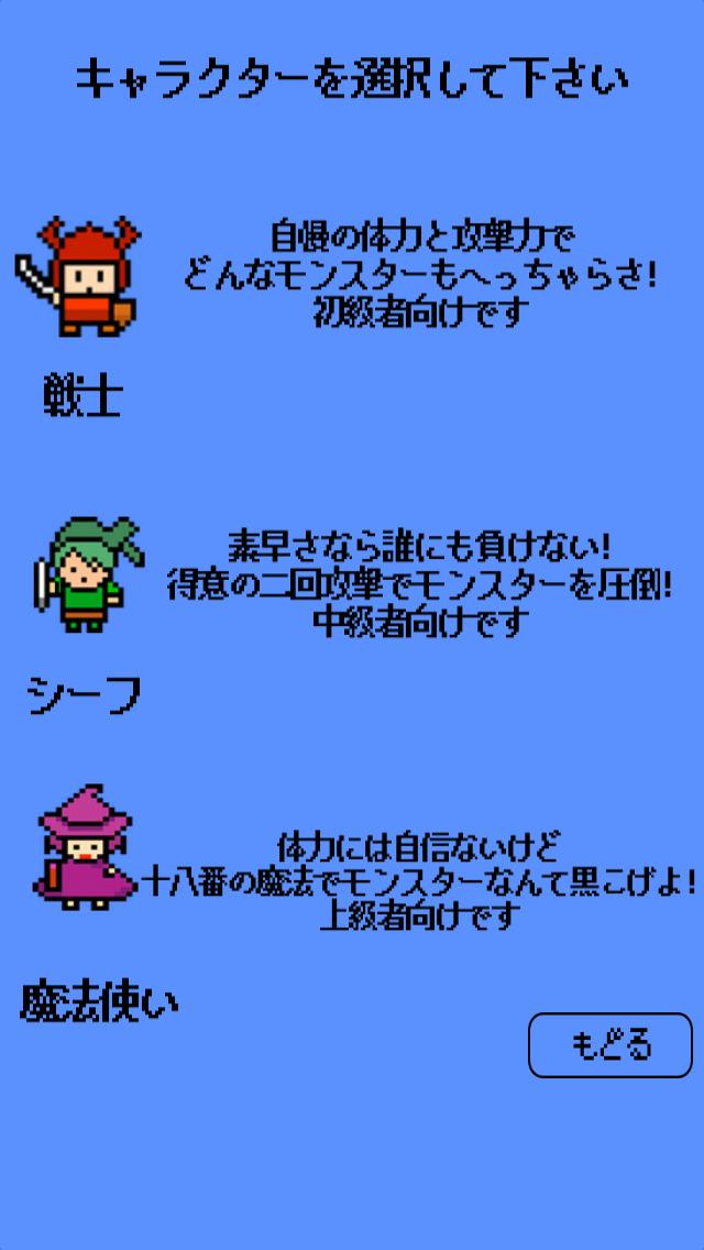 RPG デスティニーストーリーのスクリーンショット_5