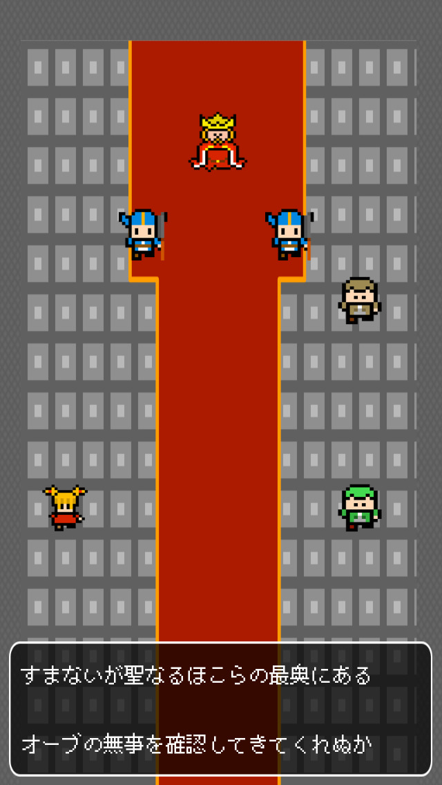 RPG 勇者と魔王と二つのオーブのスクリーンショット_2