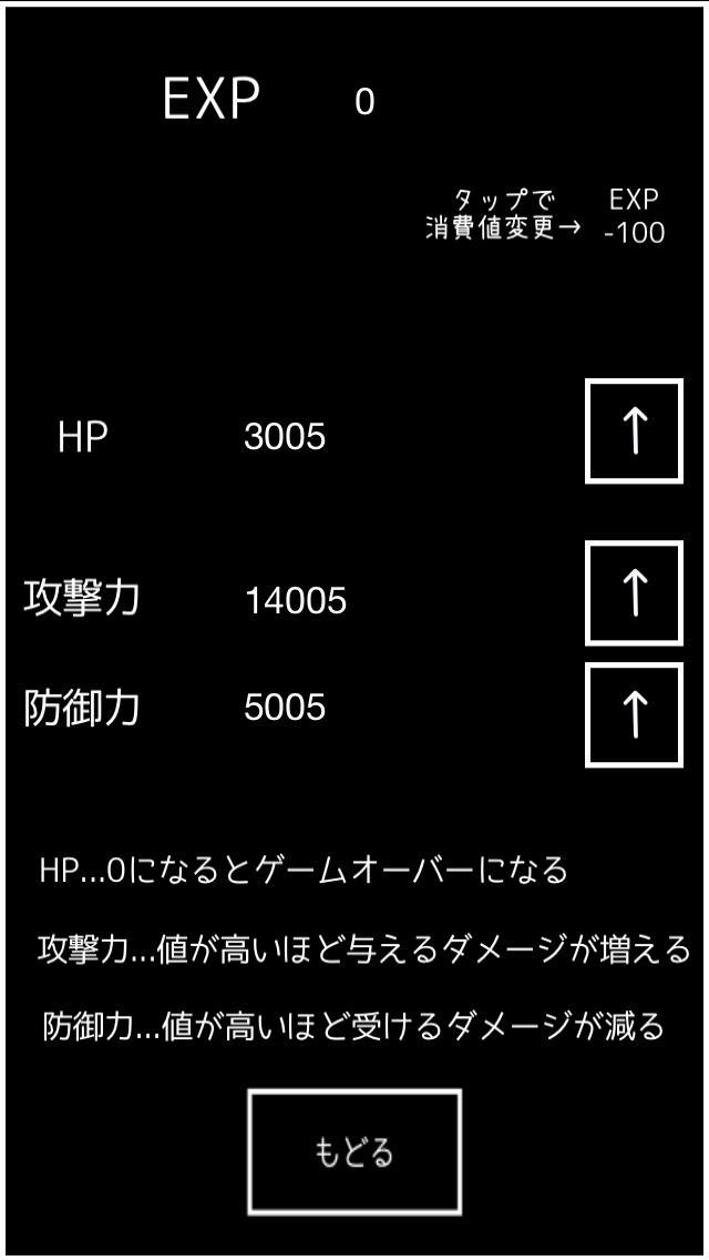 12の魔王のスクリーンショット_4