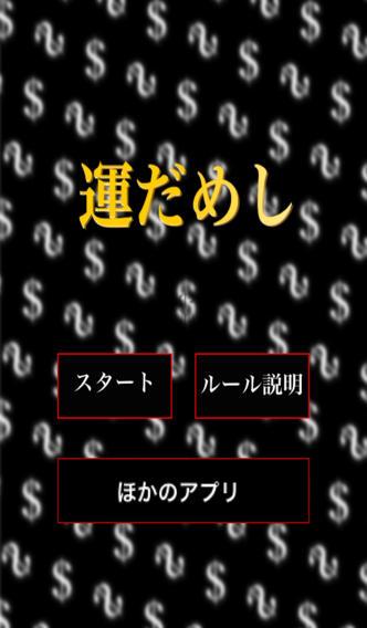 運だめし.のスクリーンショット_1