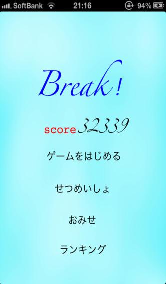 Break!のスクリーンショット_1