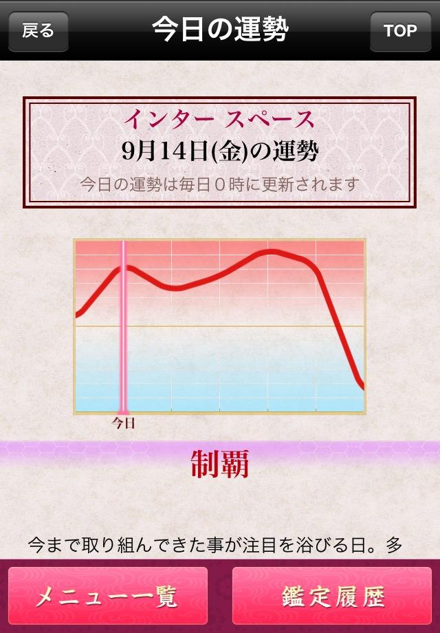 天冲殺の逆転占い【恋愛占い・相性・仕事・総合運】のスクリーンショット_3