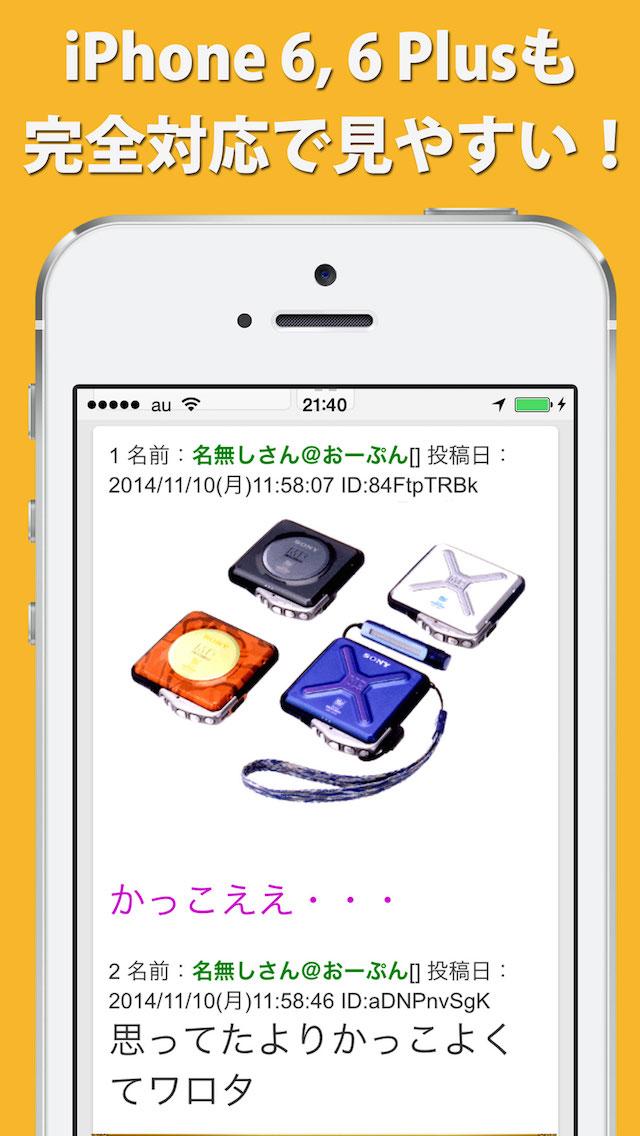 2chまとめBoxのスクリーンショット_2