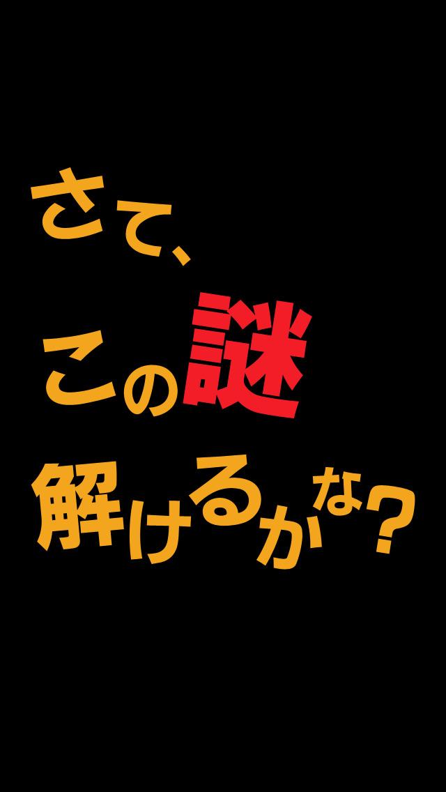 謎解きパズル~どうぶつLINE~のスクリーンショット_1