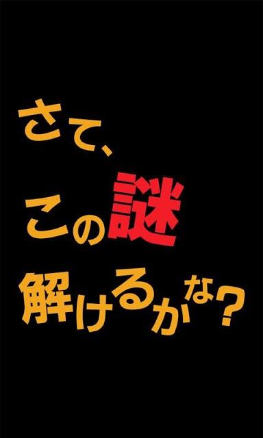 謎解きパズル~どうぶつLINE~【謎解きブロックパズル】のスクリーンショット_1