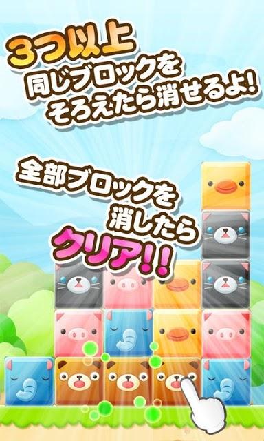 謎解きパズル~どうぶつLINE~【謎解きブロックパズル】のスクリーンショット_2