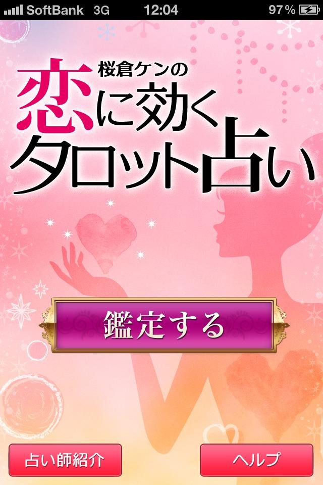 恋に効くタロット占い【恋愛・出会い・相性】のスクリーンショット_1