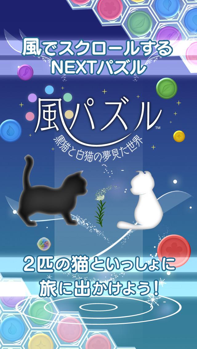 風パズル 黒猫と白猫の夢みた世界のスクリーンショット_1