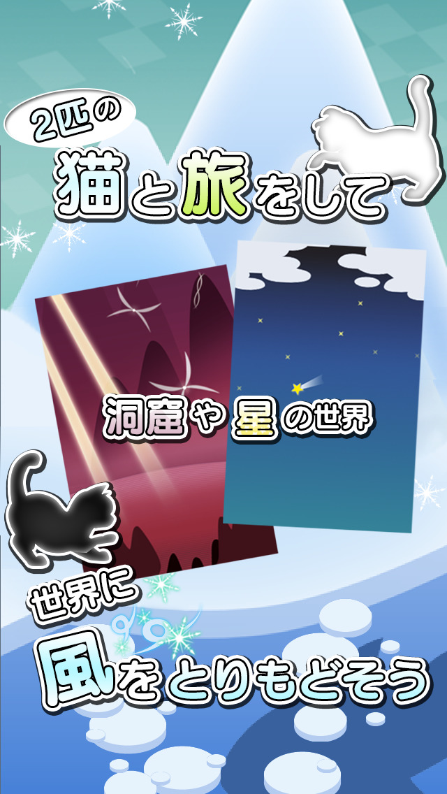 風パズル 黒猫と白猫の夢みた世界のスクリーンショット_4