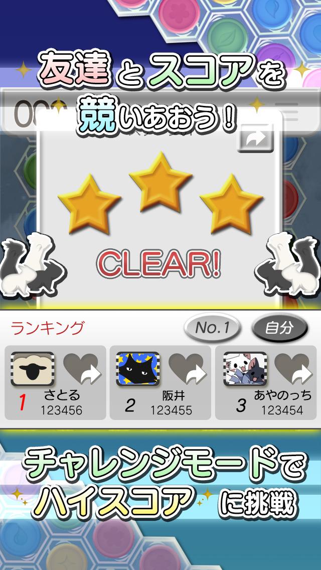 風パズル 黒猫と白猫の夢みた世界のスクリーンショット_5
