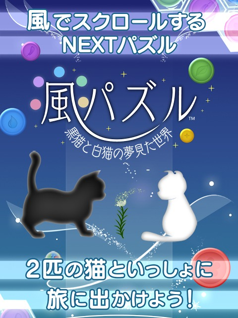 風パズル 黒猫と白猫の夢見た世界のスクリーンショット_1