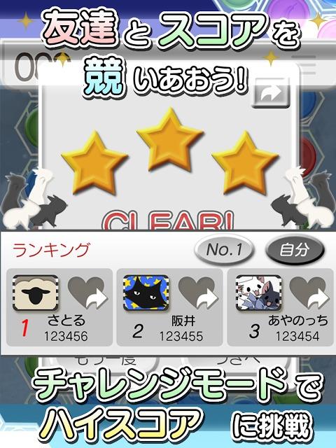 風パズル 黒猫と白猫の夢見た世界のスクリーンショット_5