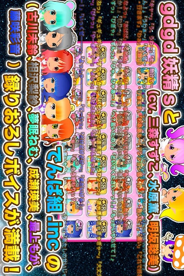 gdgd妖精s ~でんぱ組.incをふっとばせ!~のスクリーンショット_2