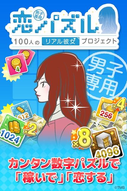 恋パズル 100人のリアル彼女プロジェクト[男子専用アプリ]のスクリーンショット_1
