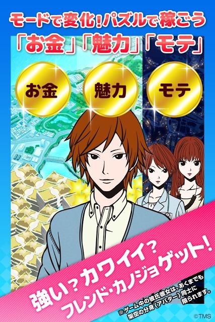 恋パズル 100人のリアル彼女プロジェクト[男子専用アプリ]のスクリーンショット_4