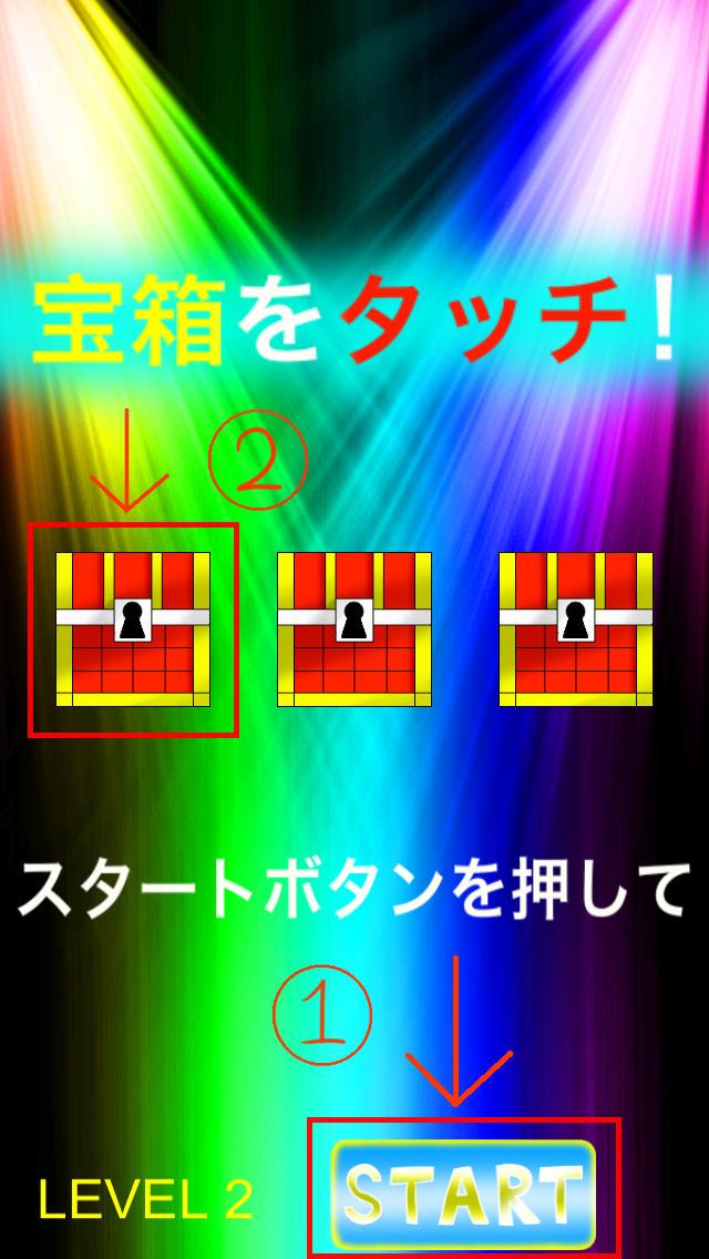 ただの運ゲーのスクリーンショット_2
