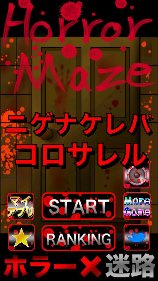 Horror Mazeのスクリーンショット_1
