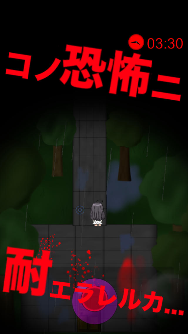 Horror Mazeのスクリーンショット_2