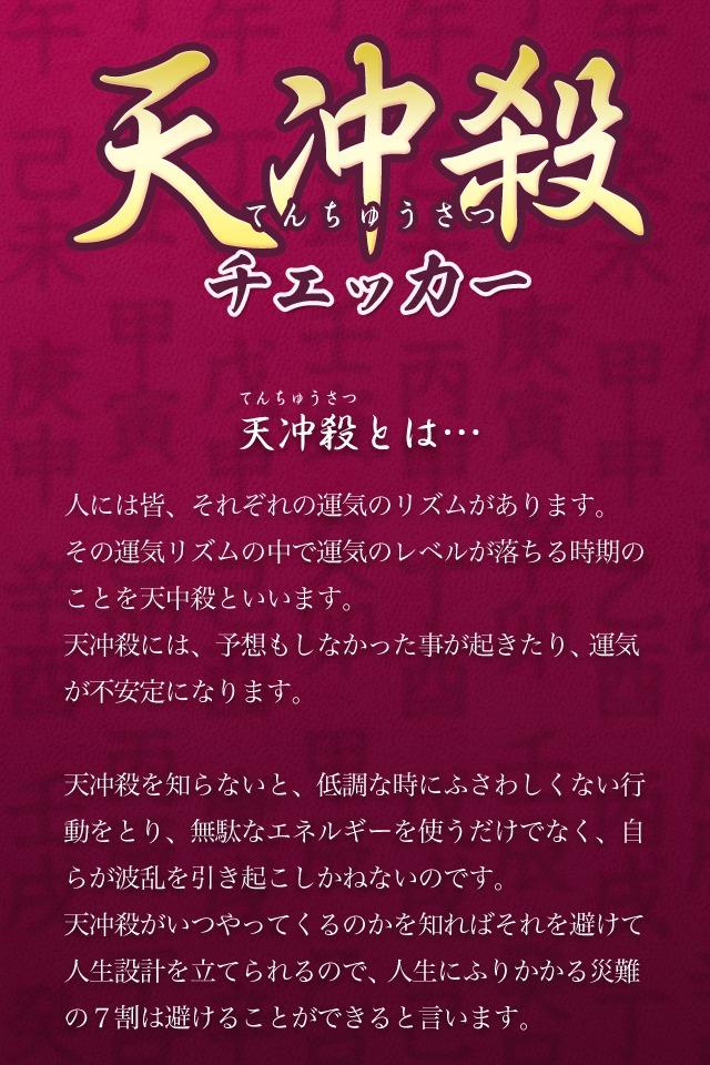 天冲殺チェッカーのスクリーンショット_1