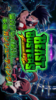 BEAST BUSTERS featuring KOFのスクリーンショット_1