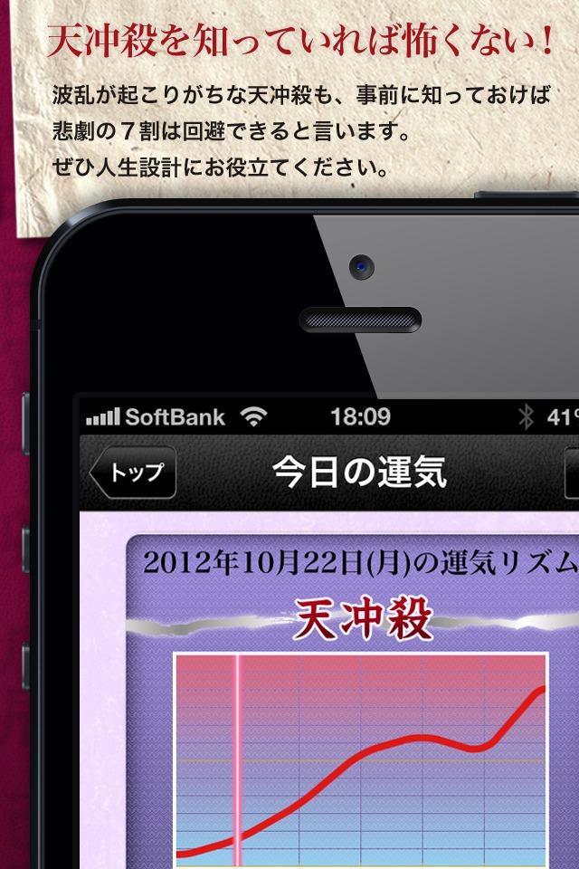 天冲殺チェッカーのスクリーンショット_5