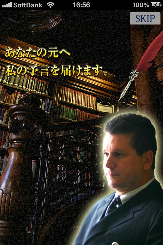 運命の大予言【恋愛・相性占い】(ジュセリーノ監修)のスクリーンショット_3