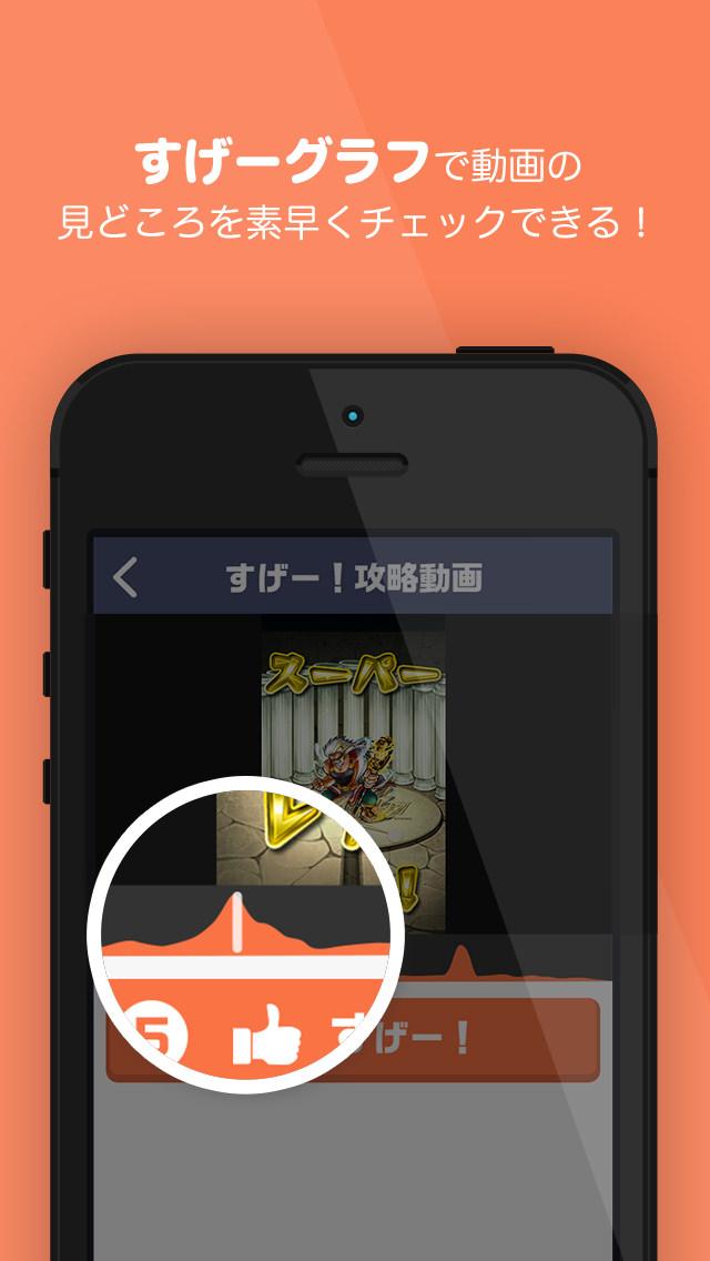 すげー!攻略動画のスクリーンショット_3