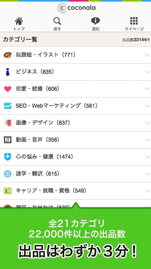 知識・スキルのフリマアプリ - ココナラのスクリーンショット_3