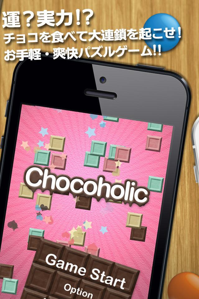 Chocoholicのスクリーンショット_2