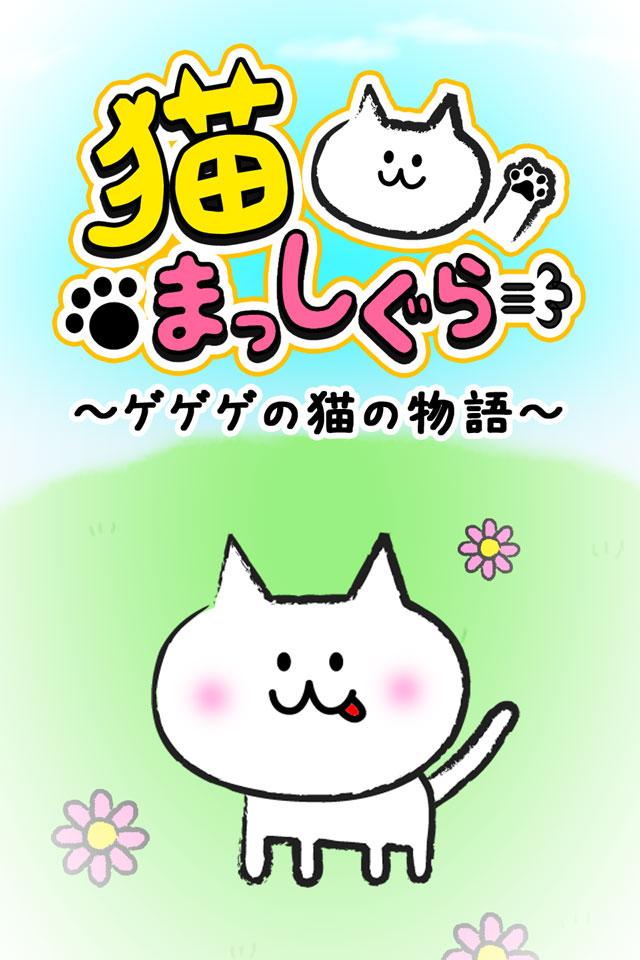 猫まっしぐら~ゲゲゲのねこの物語~のスクリーンショット_1