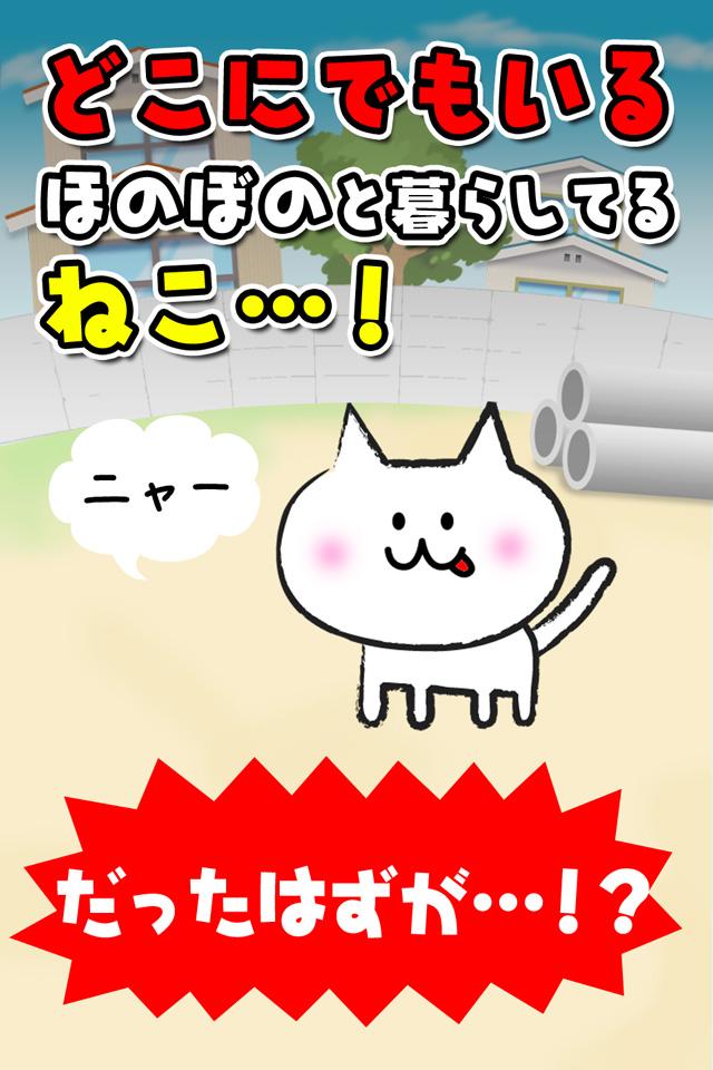 猫まっしぐら~ゲゲゲのねこの物語~のスクリーンショット_2